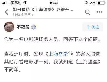 滕华涛江南道歉!扑街惨败《上海堡垒》咋惹众怒?