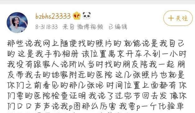 18线选秀演员参演《陈情令》红了就飘了,被爆料抛弃已怀孕的女友