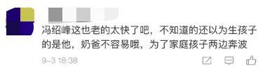 冯绍峰近照曝光,出席活动眼袋明显,被指:奶爸家庭工作不容易!