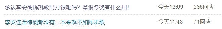 李安被陈凯歌吊打,两人却都不如张艺谋?网友:没什么可比较