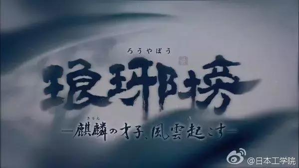 """日语版《陈情令》、缅甸版《延禧攻略》,国产剧""""出海""""后记"""