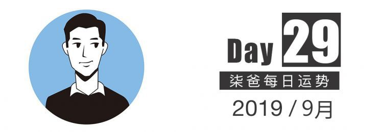 【柒爸日运9月29日】金牛近日手气不错,双子会有恋爱机会