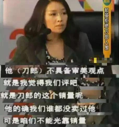 为难林志玲,怼章子怡,不满跟拍者直接踢人,那英脾气太火爆