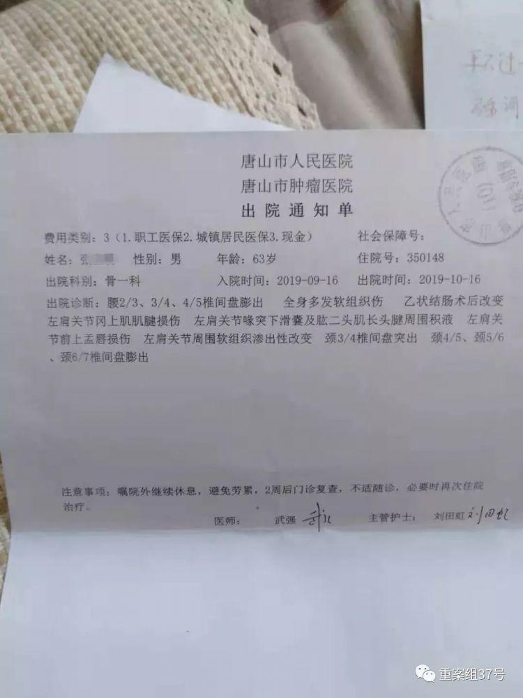 """唐山老汉洗澡被误当嫖客控制,警方就""""乌龙""""执法致歉称愿担责"""