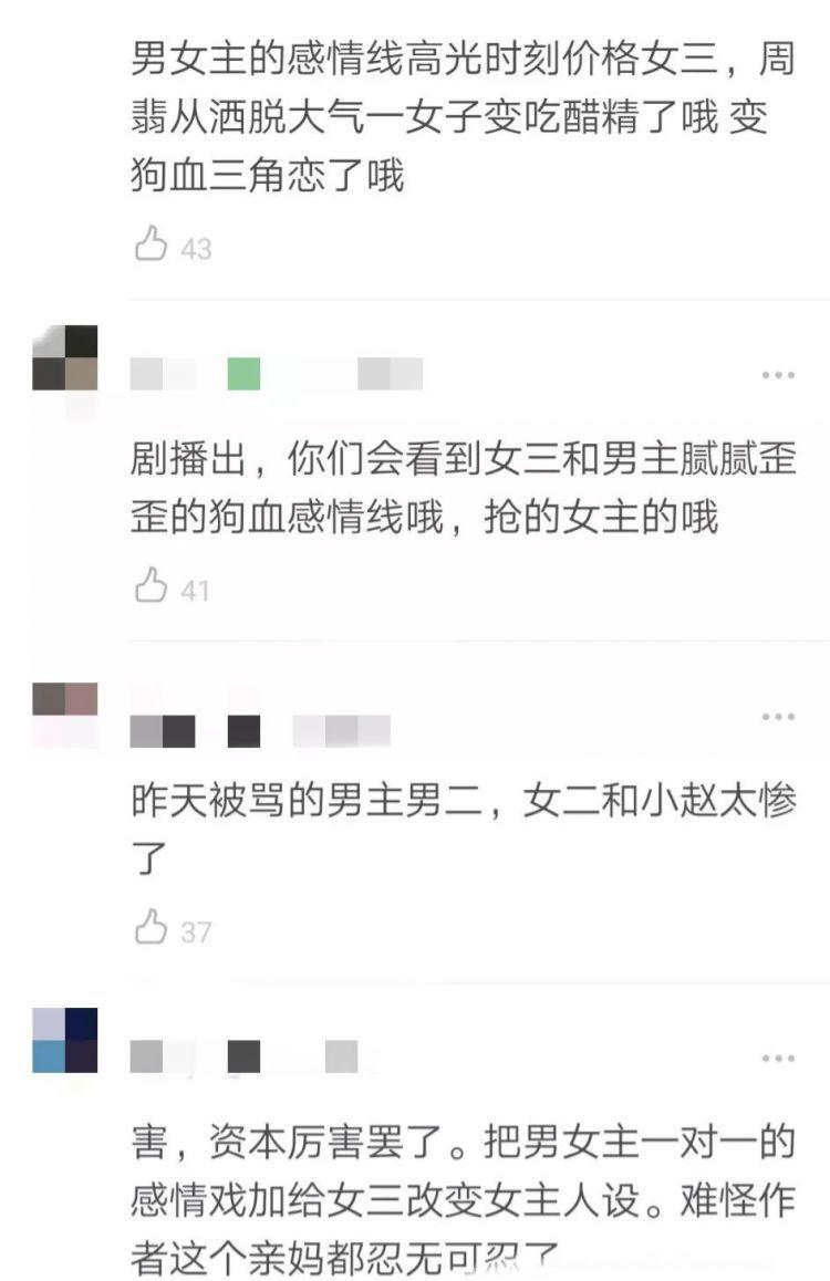 撕破脸?赵丽颖王一博取关《有翡》,演员集体被骂究竟替谁背锅