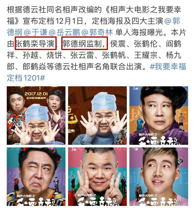 姜昆与郭德纲的两个徒弟同场观影,有说有笑,气氛和谐
