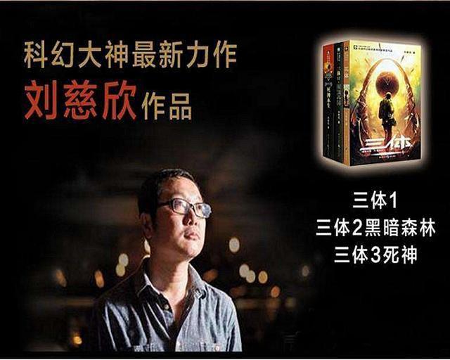 刘慈欣:打麻将输800块钱,为戒赌开始写《三体》,结果赚几千万