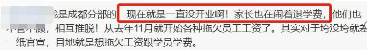 朱军老婆被曝拖欠员工工资,不退学生学费,爆料者网上喊冤太委屈