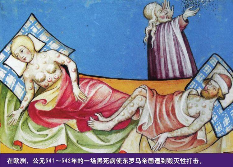 公元536年:灾难来自地下还是天上?