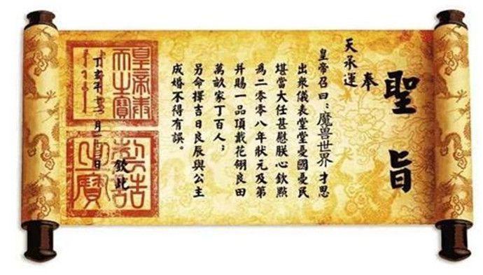 """""""诰""""、""""敕""""、""""旨""""这些皇帝专用语都是什么意思"""