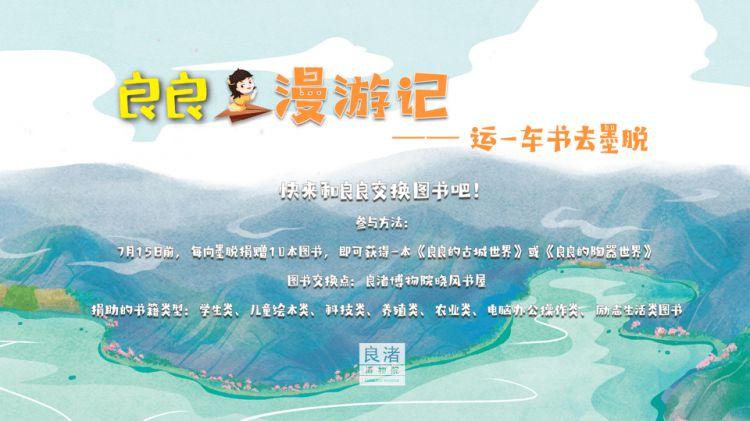 再现五千多年前的古城,良渚博物院新少儿绘本发布!