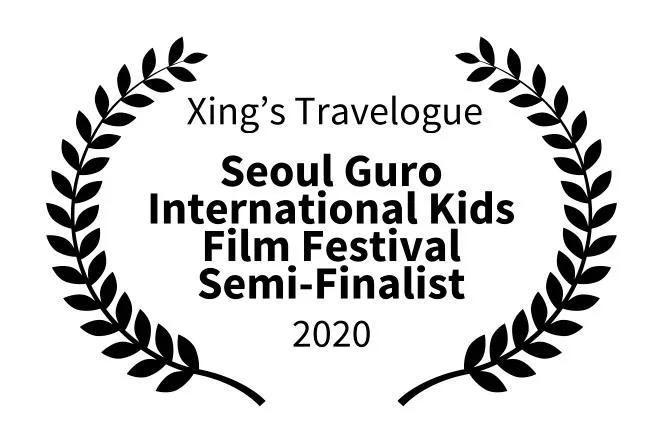 """双喜!《行游记》和《熊兔子贝贝》入围""""韩国首尔九老国际儿童电影节""""!"""