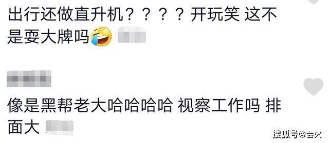 """51岁""""谢广坤""""出行乘直升机?排场似老大出巡,身后站一排保镖保护"""
