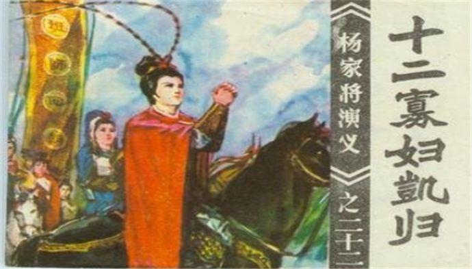 """杨家将真的有""""十二寡妇征西""""故事吗?"""