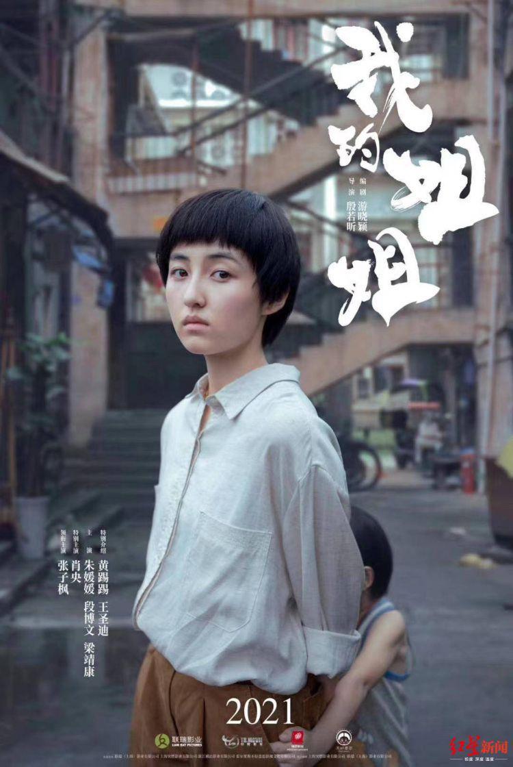 张子枫主演,电影《我的姐姐》成都开机,导演和编剧是大学室友