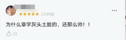 好演员能让角色发光发亮,章宇这回在《风平浪静》的表现绝了