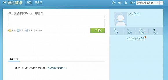 """最牛钉子户,腾讯微博,终于胜利""""拆迁"""""""