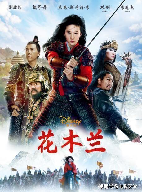 《花木兰》比海报还难看,刘亦菲也救不了它