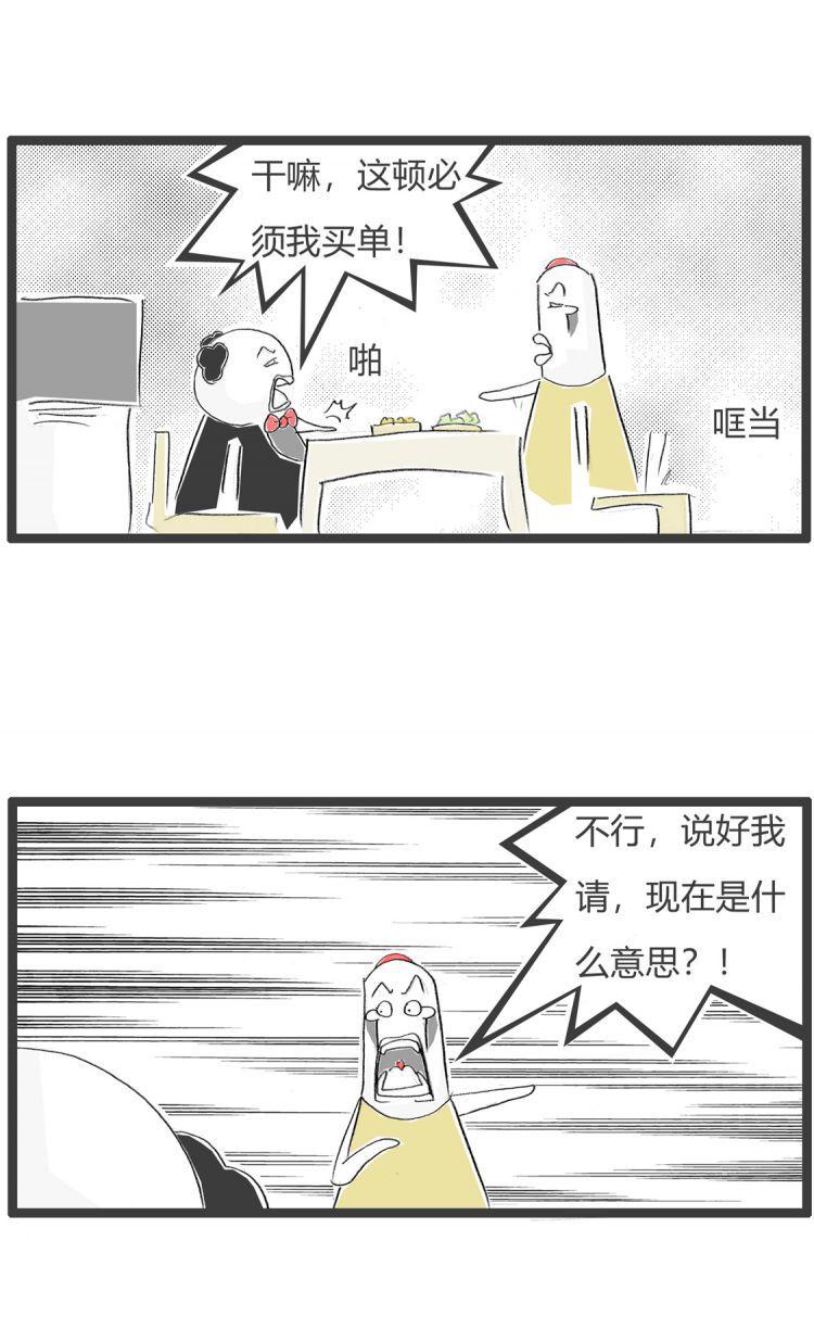 吃霸王餐:不要跟我争,这顿必须我买单