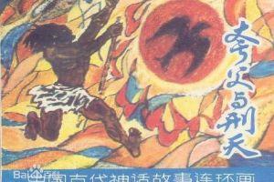 夸父逐日版本三 追逐太阳的民族英雄