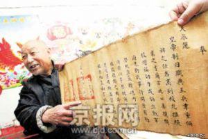 [图文]北京密云县老汉亮出家传圣旨