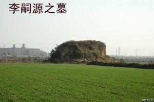 [图文]后唐明宗李嗣源陵墓