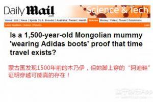 蒙古国挖出1500年前木乃伊 竟穿着阿迪鞋