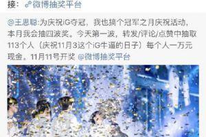 有你吗?王思聪中奖名单公布 女性用户占大多数