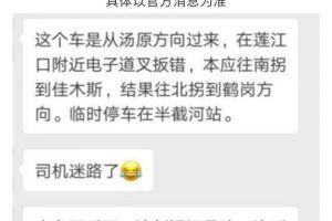 北京到佳木斯的火车迷路了?中铁总回应