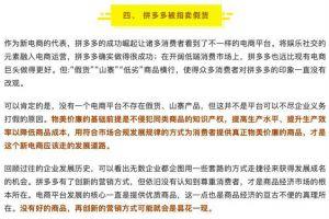 """《光明日报》评拼多多:""""假货""""""""山寨""""横行,仍未认知到尊重消费者"""