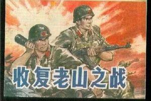 老山对越自卫反击战揭秘:解放军的哪支部队是主攻营