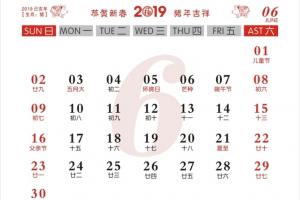 2019年6月26号生肖运势