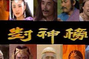 《封神榜》播出30年,哪吒发福,妲己吸毒入狱,而他已经去世!