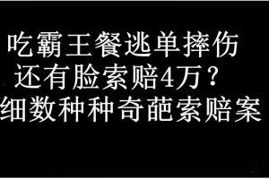 """周蓬安:吃""""霸王餐""""逃单摔伤,还有脸索赔4万?"""