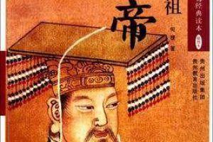 历史上首位黄帝——姬芒