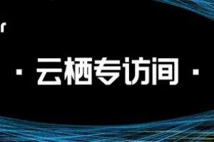 世纪互联CEO兼总裁王世琪:5G时代,我们365天7X24小时在线