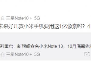 爆料:小米Note系列将重启,本月底在海外发布