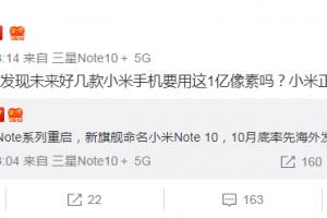 小米Note10真机曝光:真全面屏+亿级像素