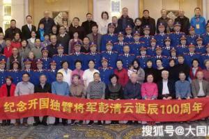 100多位开国功勋后代齐聚北京,只为纪念这位独臂英雄!他是谁?