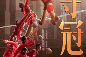 巩俐电影《中国女排》更名为《夺冠》