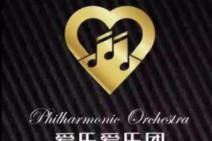 【会员推介】天津市文化传媒商会会员推介—天津爱乐爱交响乐团