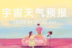 宇宙天气预报0127~0202:快去谈恋爱!