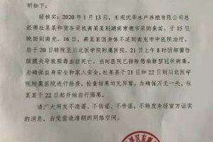 网传南充司机去湖北拉鱼后异常死亡官方:非感染新型冠状病毒