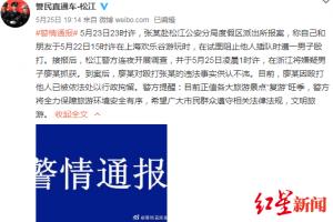 女游客在上海欢乐谷阻止插队反被打警方通报:已抓获并行拘打人男子
