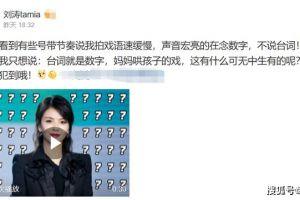 敬业人设崩塌?刘涛与小演员对戏只念数字,频繁直播带货被疑缺钱