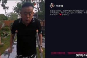 潘阳曝63岁老爸粉碎性骨折!拄拐拍戏步履蹒跚,潘长江回应太催泪