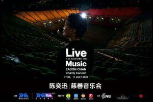 腾讯音乐娱乐集团TMElive大陆独家呈现陈奕迅慈善音乐会