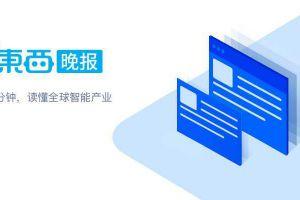 智东西晚报:亚洲消费电子展宣布永久停办微软分拆小冰业务并独立发展
