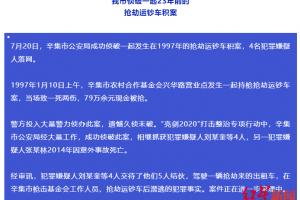 河北23年前抢劫运钞车案告破:曾当场致1死2伤,79万元现金被抢