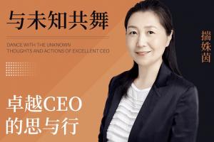 如何做一个卓越的CEO